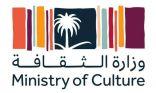 وزارة الثقافة تتسلم الجمعيات والأندية الأدبية والمراكز الثقافية والمجلة العربية من وزارة الإعلام