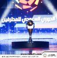 الليلة .. دوري كأس الأمير محمد بن سلمان ينطلق بثلاث مواجهات