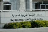 سفارة السعودية في تركيا تحذّر المستثمرين في أنقرة من مشاكل «العقار»