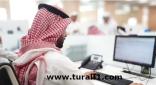 وظائف في المجلس الصحي السعودي