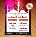 فعاليات رمضانية: تطلقها اللجنة النسائية بأدبي الشمالية
