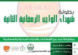 نادي عرعر يستعد لإطلاق بطولة شهداء الواجب الرمضانية الثانية لكرة القدم