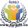 جمعية أيتام عرعر تبدأ توزيع 600 حقيبة مدرسية
