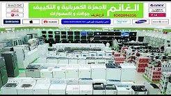 شاهد افتتاح محلات الغانم بطريف أكبر صالة للأجهزة الكهربائية بالمحافظة