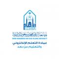 جامعة الإمام تعلن عن فتح باب التسجيل في الفصل الصيفي