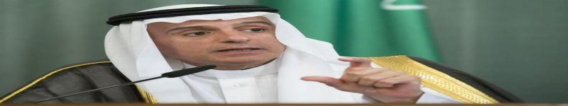 الجبير: نأمل من حلفاء الأسد الضغط عليه ليستجب لإرادة المجتمع الدولي