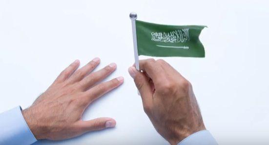 """احتفال """"معادن"""" باليوم الوطني السعودي الـ 86"""