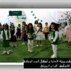 بسمات بريئة الأهلية تحتفل بمناسبة اليوم الوطني ..