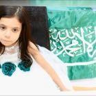 مدرسة نادي الحي بالثانوية الثالثة بطريف تحتفل باليوم الوطني