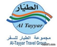 إفتتاح فرع مكتب شركة الطيار للسفر والسياحة بمحافظة طريف اخبارية طريف