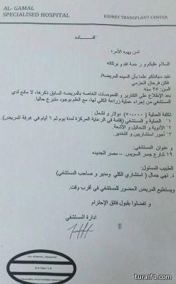 ترقية العميد عبدالسلام بن موسى الحميد مدير الإدارة العامة بسجون منطقة الحدود الشمالية إلى رتبة لواء