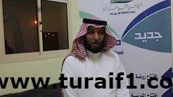 رئيس بلدية طريف المهندس عوده العنزي يثني على جهود القائمين على جمعية تحفيظ القرآن الكريم بطريف