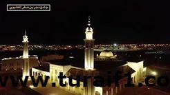 جامع نجر بن صقر … الصرح الذي تفتخر فيه محافظة طريف