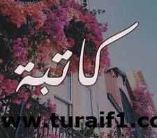 احتفالات محافظة طريف باليوم الوطني