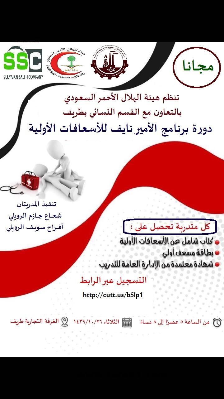 هيئة الهلال الأحمر السعودي تنظم دورة للأسعافات الأولية بالتعاون مع القسم النسائي بمحافظة طريف اخبارية طريف