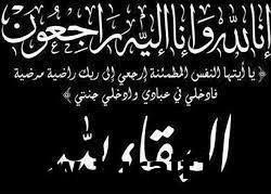 عبدالله نازل الخطيب يدعوكم لحضور حفل زفاف أبنه مازن