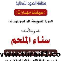 """عناد محمد السلام يدعوكم لحضور حفل زفاف الشاب """"راكان """""""
