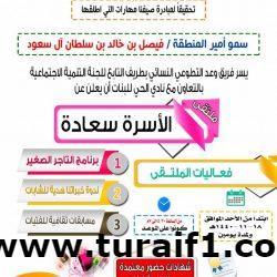 بلدية طريف تنهى أعمالها بدوار طريق الأمير عبدالله بن عبدالعزيز