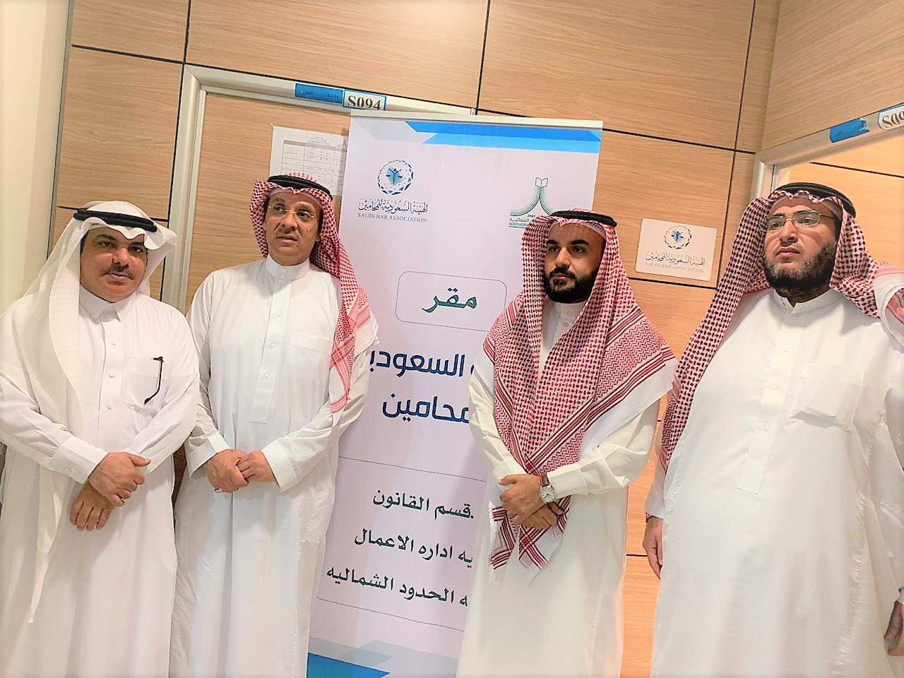 جامعة الحدود الشمالية تفتتح مقرًا لفرع الهيئة السعودية ...