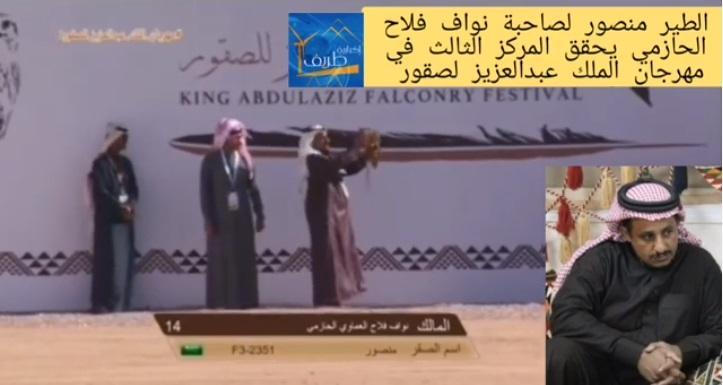 ابن طريف الصقار نواف فلاح الحازمي يحصل على المركز الثالث في مهرجان الملك عبدالعزيز للصقور بالرياض
