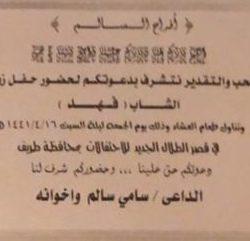 المهندس فيصل الشعلان مديراً لمدينة وعد الشمال في هيئة مدن
