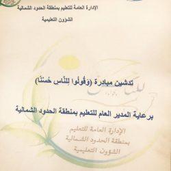 برنامج مكافحة التدخين بصحة الشمالية يحصل على المركز الأول على مستوى المملكة في معايير ومؤاشرات الأداء