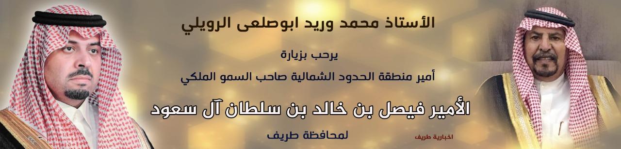محمد وريد ابوصلعى
