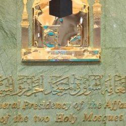 رجل الأعمال الدكتور ياسر المدوح يهنئ كميهان ابن دميثان بمناسبة ترقيته إلى رتبة عميد