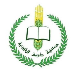 مجلس جمعية طريف الخيرية يوافق على وضع وقف الخير تحت الطلب لوزارة الصحة