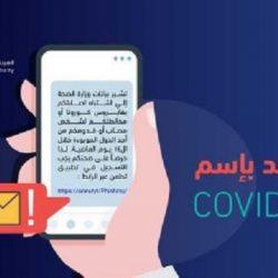 محافظ طريف يدشن تطبيق جمعية طريف الخيرية