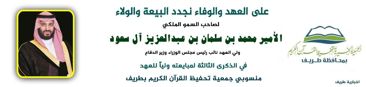 جمعية تحفيظ القرآن