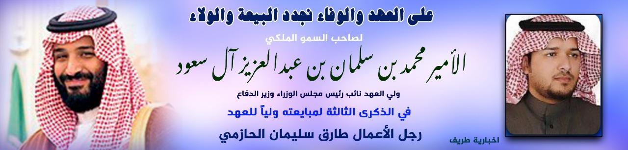 طارق سليمان