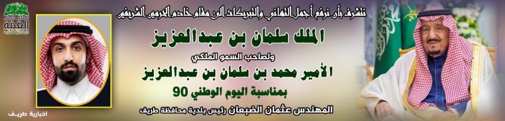 المهندس عثمان الضبعان