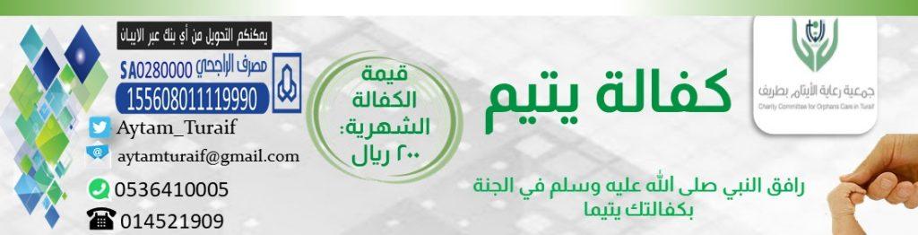 جمعية رعاية الأيتام بطريف