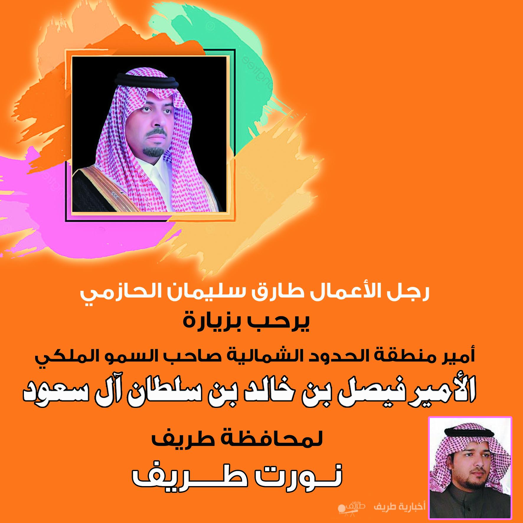 رجل الأعمال طارق سليمان الحازمي يرحب بزيارة أمير الحدود الشمالية لمحافظة طريف