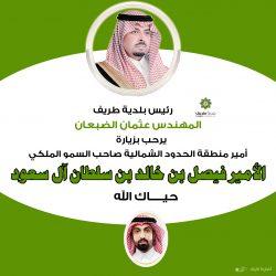 كلمة رجل الأعمال زعل مشاري الشعلان بمناسبة زيارة امير الحدود الشمالية لمحافظة طريف