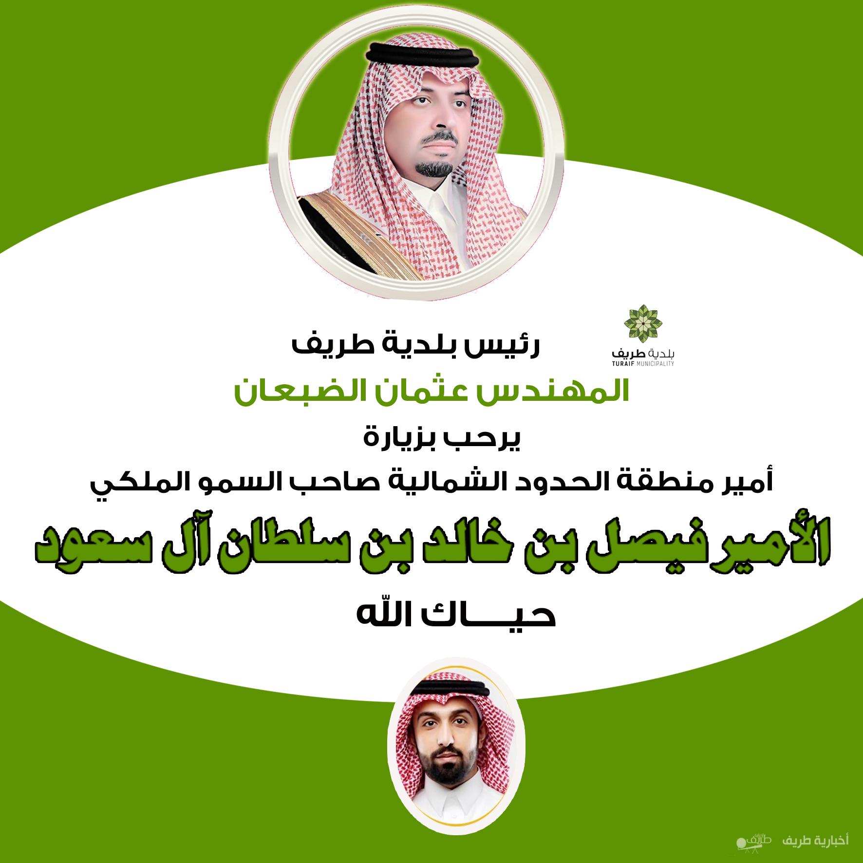 كلمة رئيس بلدية طريف المهندس عثمان الضبعان بمناسبة زيارة أمير الحدود الشمالية