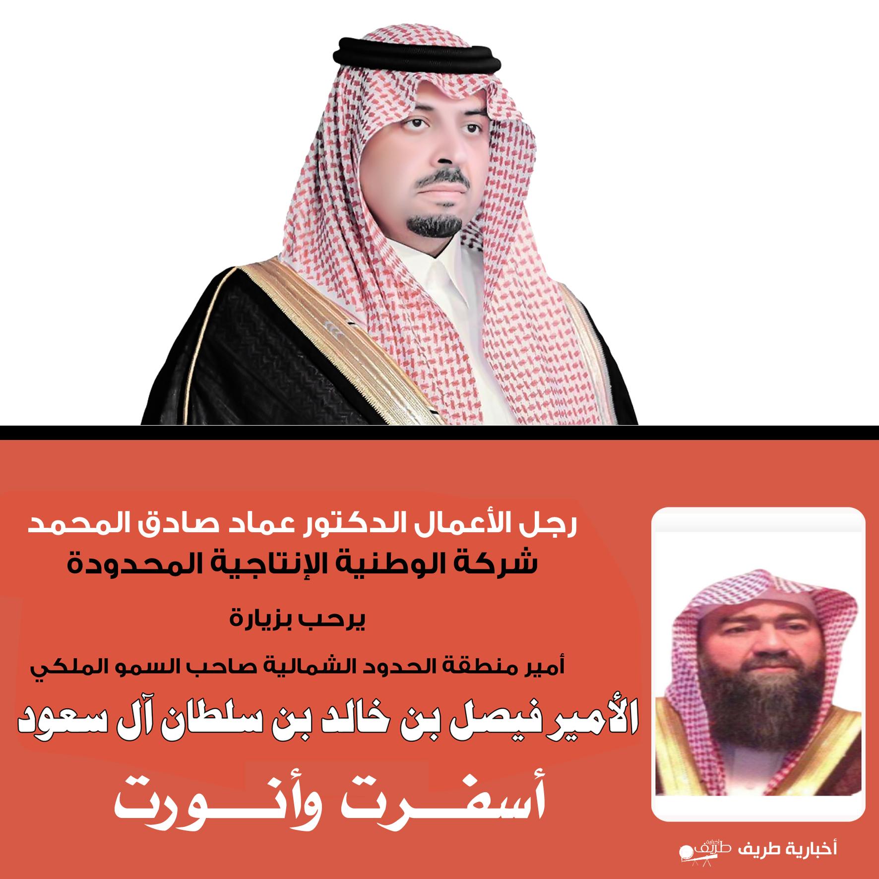 رجل الأعمال الدكتور عماد صادق المحمد يرحب بزيارة أمير الحدود الشمالية لمحافظة طريف