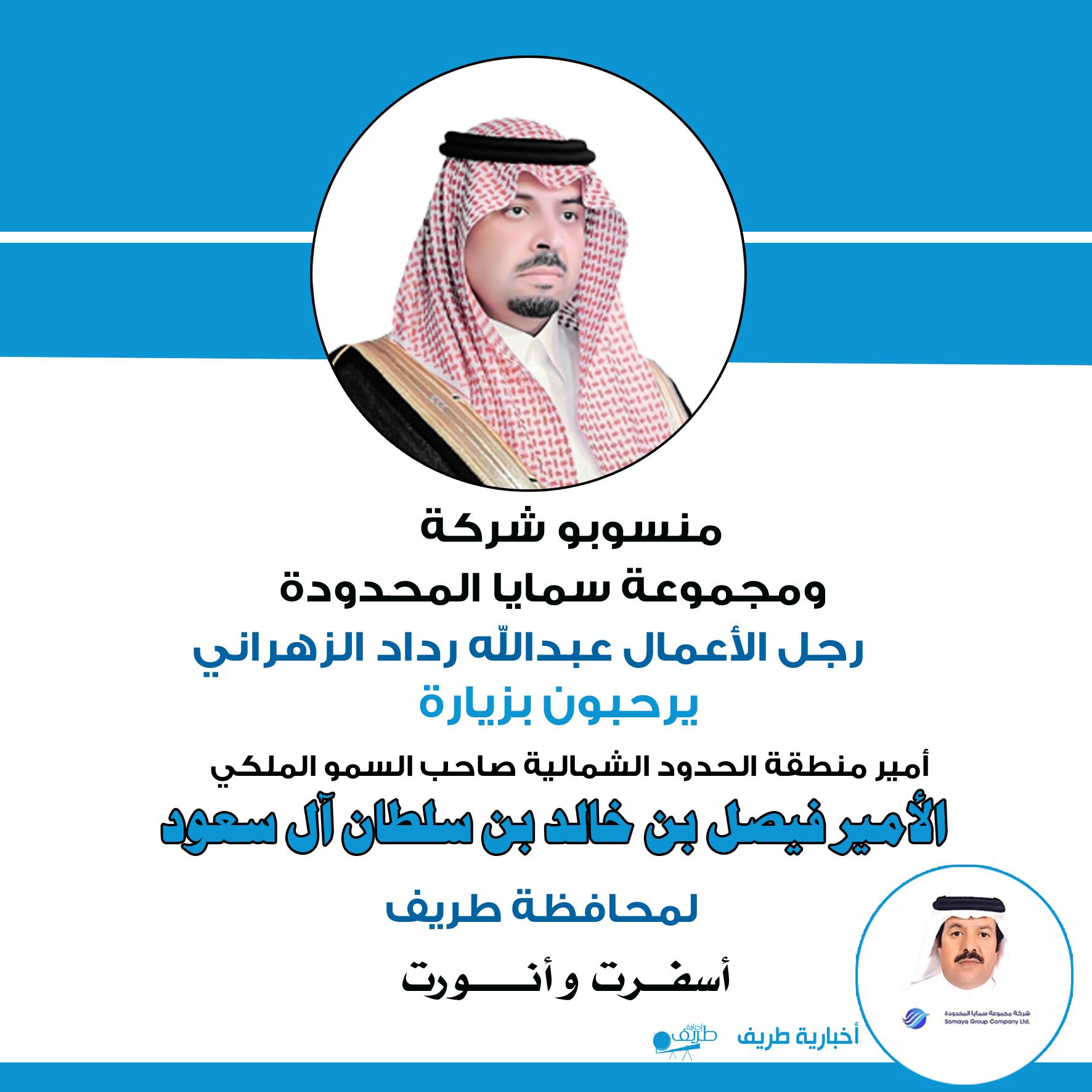 رئيس مجموعة سمايا رجل الأعمال عبدالله الزهراني يرحب بزيارة أمير الحدود لمحافظة طريف