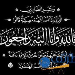 المقدم طلال بن بادي جوبان الرويلي إلى رحمة الله