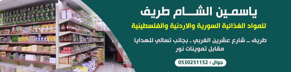 ياسمين الشام طريف