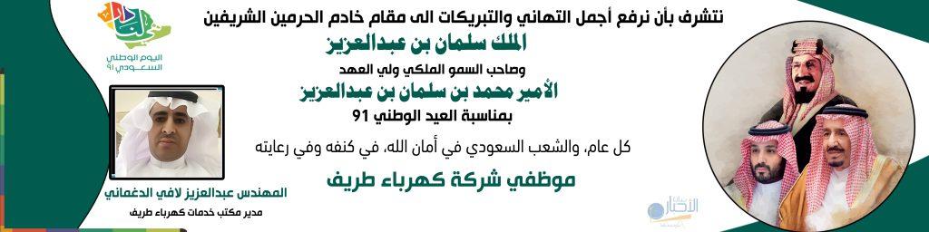 م عبدالعزيز الدغماني