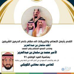 الأستاذ ممدوح بن مدالله الخمسان : يوم الوطن نفخر بما تحقق في الماضي ونتعهد كسعوديين بالمحافظة على منجزات الملك عبدالعزيز، ونعتد بحاضرنا المليء بمنجزات البناء والقوة والتطور
