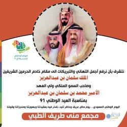 محلات الغانم للأجهزة الكهربائية بمحافظة طريف تعلن عن عروض بمناسبة اليوم الوطني