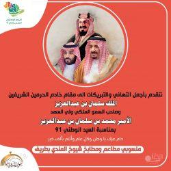 منسوبي شركة ارت اعمار  : إن اليوم الوطني للمملكة العربية السعودية يحمل العديد من الشواهد والإنجازات التي تحققت في وقت قياسي