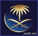 تعيين القائد النقيب عوض الحربي قائد وحدة امن وحماية مطار طريف