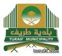 رئيساً لكتابة العدل في محافظة طريف