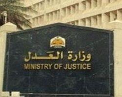 اللجنة التنفيذية لإصلاح ذات البين بالخفجي تعلن تقريرها الشهري