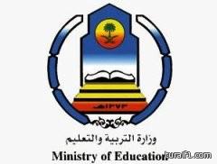عاجل إفتتاح مركز للطالبات للتعليم عن بعد في المعهد العلمي بطريف