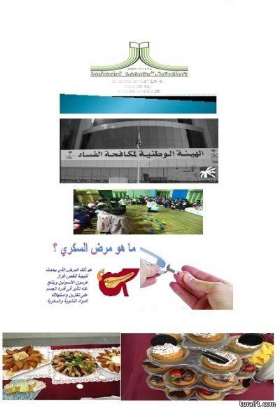 إهداء من سليمان السديس الى أهالي طريف (صور حصرية)